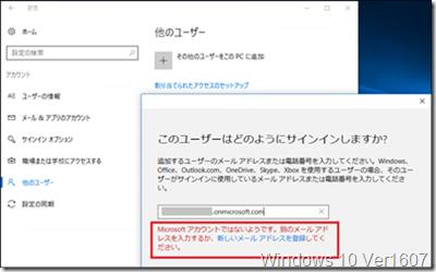 Windows 10 Ver1607 でその他のユーザーをこのPCに追加」を押して法人用のOffice 365 アカウントを入力してみた
