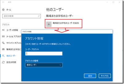 「職場または学校のユーザーを追加」を押すと表示される「アカウント情報」