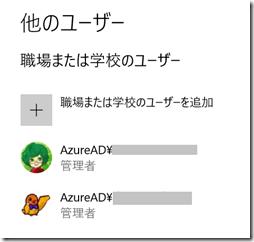 Azure AD でのユーザーが「管理者」で追加登録できた