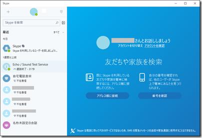 Skype アプリを起動した際の「アドレス帳に接続」のチェックが外れた