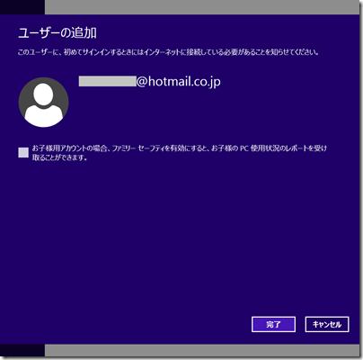 「ユーザーの追加」画面