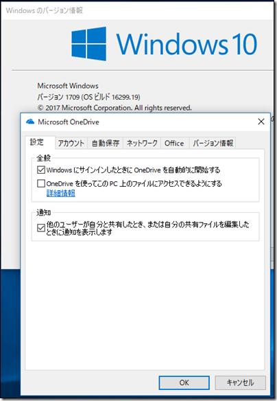 OneDrive の「設定」タブに「ファイルのオンデマンド」がない