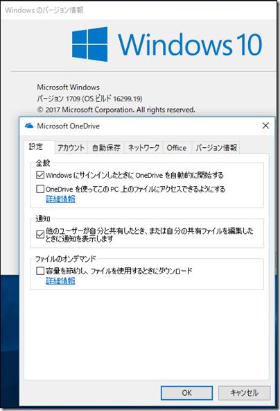 OneDrive の「設定」タブに「ファイルのオンデマンド」が表示された