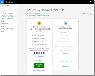 OneDrive のプラントアップグレード(日本の場合)