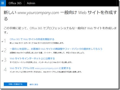 「新しい www.yourcompany.com 一般向け Web サイトを作成する」ウィザードページ