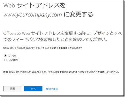 「4」の「Office 365 Web サイト アドレスを変更する前に、デザインとすべてのフィードバックを反映したことを確認してください。」のページ