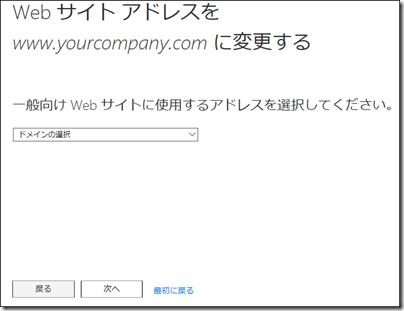 「4」の「一般向け Web サイトに使用するアドレスを選択してください。」
