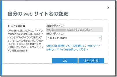 自分の Web サイト名の変更
