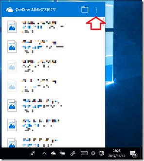 通知領域の「OneDrive」アイコンを押したら、見慣れぬボタンが!