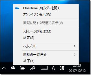 通知領域の「OneDrive」を右クリック
