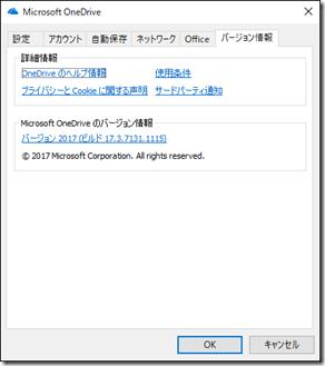 OneDrive のバージョン情報