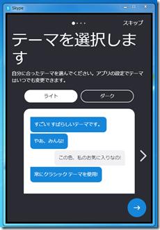 Skype for Windows Ver.8 セットアップ画面