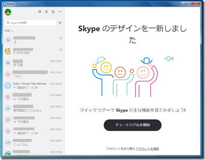 Skype for Windows Ver.8 起動