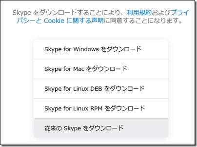 「Skype for Windows をダウンロード」を開いたところ