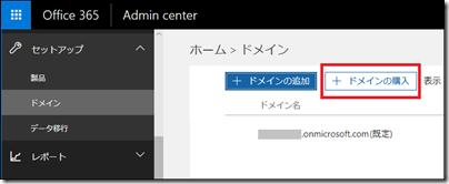 2.Office 365 Admin center 「セットアップ」-「ドメイン」