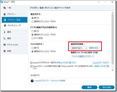 デスクトップ版 Skype for Windows の「プライバシー設定」