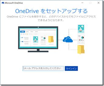 「OneDrive をセットアップする」画面