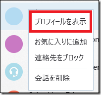 翻訳機能を使いたい相手のアイコンを右クリック