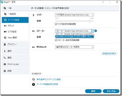 デスクトップ版の Skype では、「ツール」-「設定」で「一般」にある「オーディオ設定」