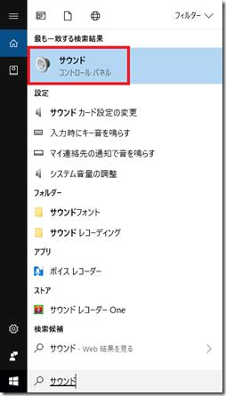 Cortana の検索ボックスに「サウンド」と入力