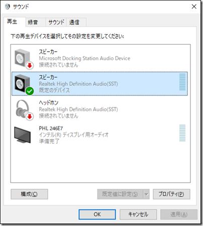 「既定のデバイス」と「既定の通信デバイス」の両方をPC内のスピーカーにする