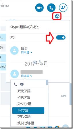 2017年4月頃の デスクトップ版 Skype