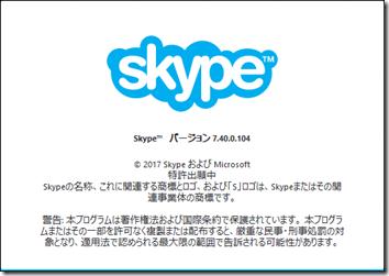Windows 10 デスクトップ版の Skype(バージョン 7.40.0.104)