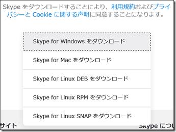「従来の Skype をダウンロード」が見つかりません