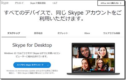 Windows 10 のSkypeをダウンロード
