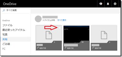 OneDrive.comの「共有」