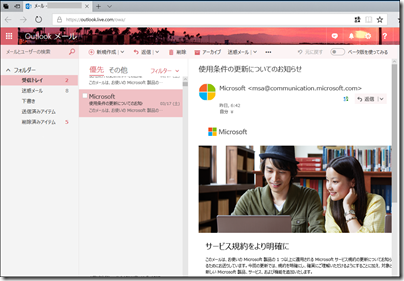 Outlook.com で確認