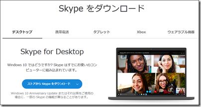 Windows 10 でデスクトップ版 Skype ダウンロードページへアクセス