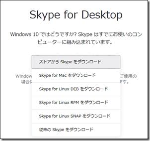 「従来の Skype をダウンロード」の表示がある