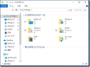 OneDriveの「ファイル オンデマンド」が有効