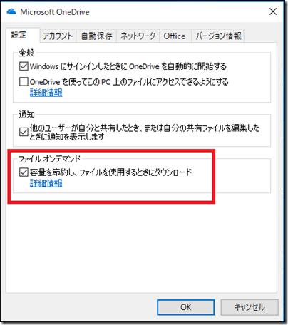 「Microsoft OneDrive」の「設定」タブ