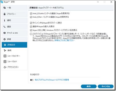 Windows 10 のデスクトップ版 Skype の「設定」-「詳細」