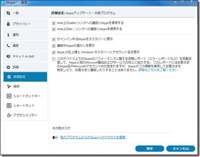 Windows 7 のデスクトップ版 Skype の「設定」-「詳細」