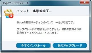 Windows 7 「アップデート」の画面