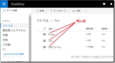 OneDrive.com リスト形式のフォルダー