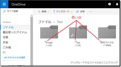 OneDrive.com でタイル表示
