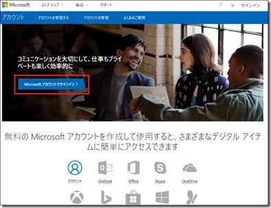 Microsoft アカウント | サインインするか、または今すぐアカウントを作成できます