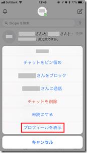翻訳機能を使いたい相手を長押しすると表示されるメニュー