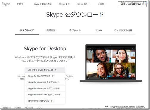 Windows 10 の「Skype をダウンロード」