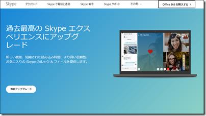 過去最高の Skype エクスペリエンスにアップグレード