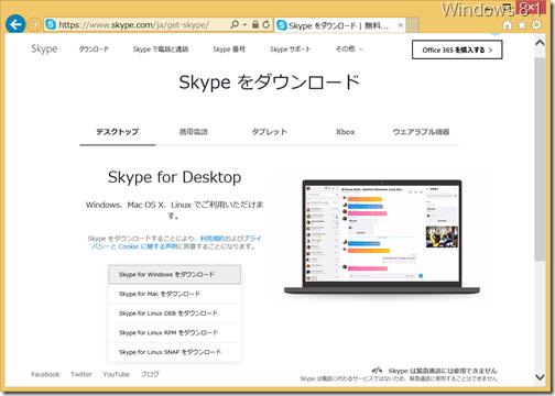 Windows 8.1 の「Skype をダウンロード」