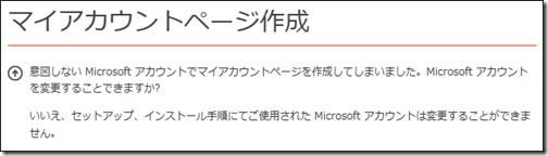 FAQ よく寄せられる質問 - Office Premium より「マイアカウントページ作成」