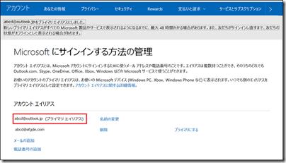 Microsoft にサインインする方法の管理
