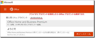 Office Premium の「Office マイアカウント」ページ