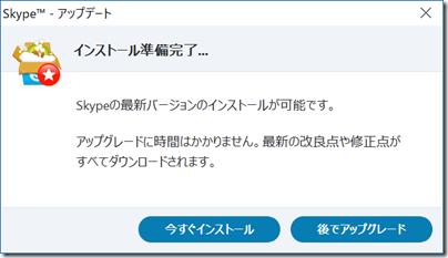 Skype アップデート「インストール準備完了」