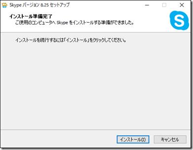「Skype バージョン 8.25 セットアップ」画面